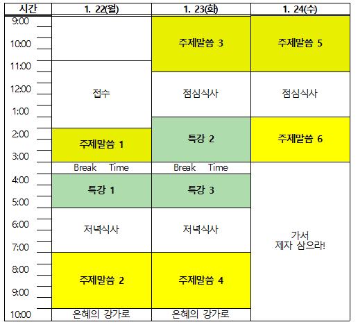 171125-2018컨-timetable