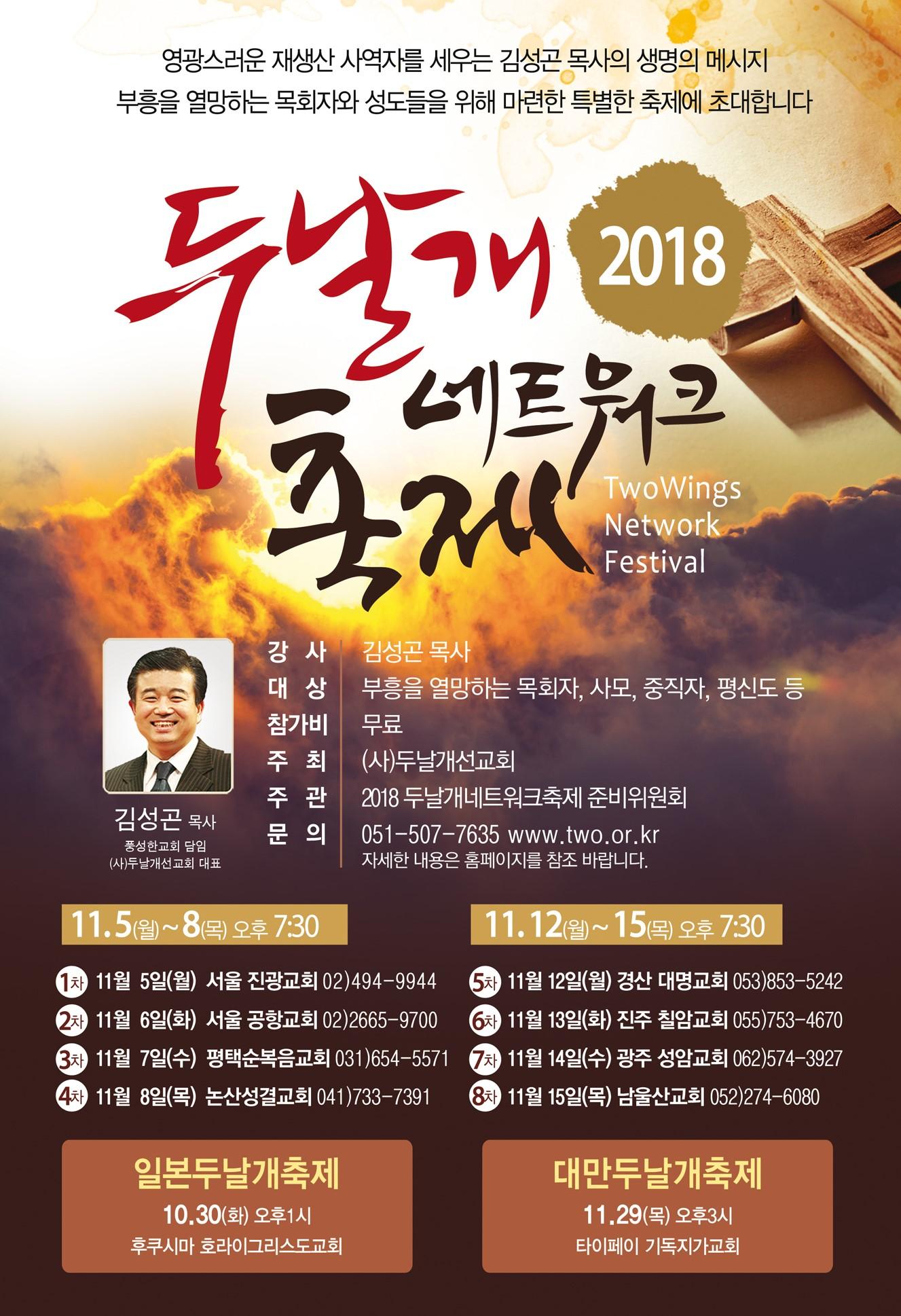 180824-선교회-네트워크축제1