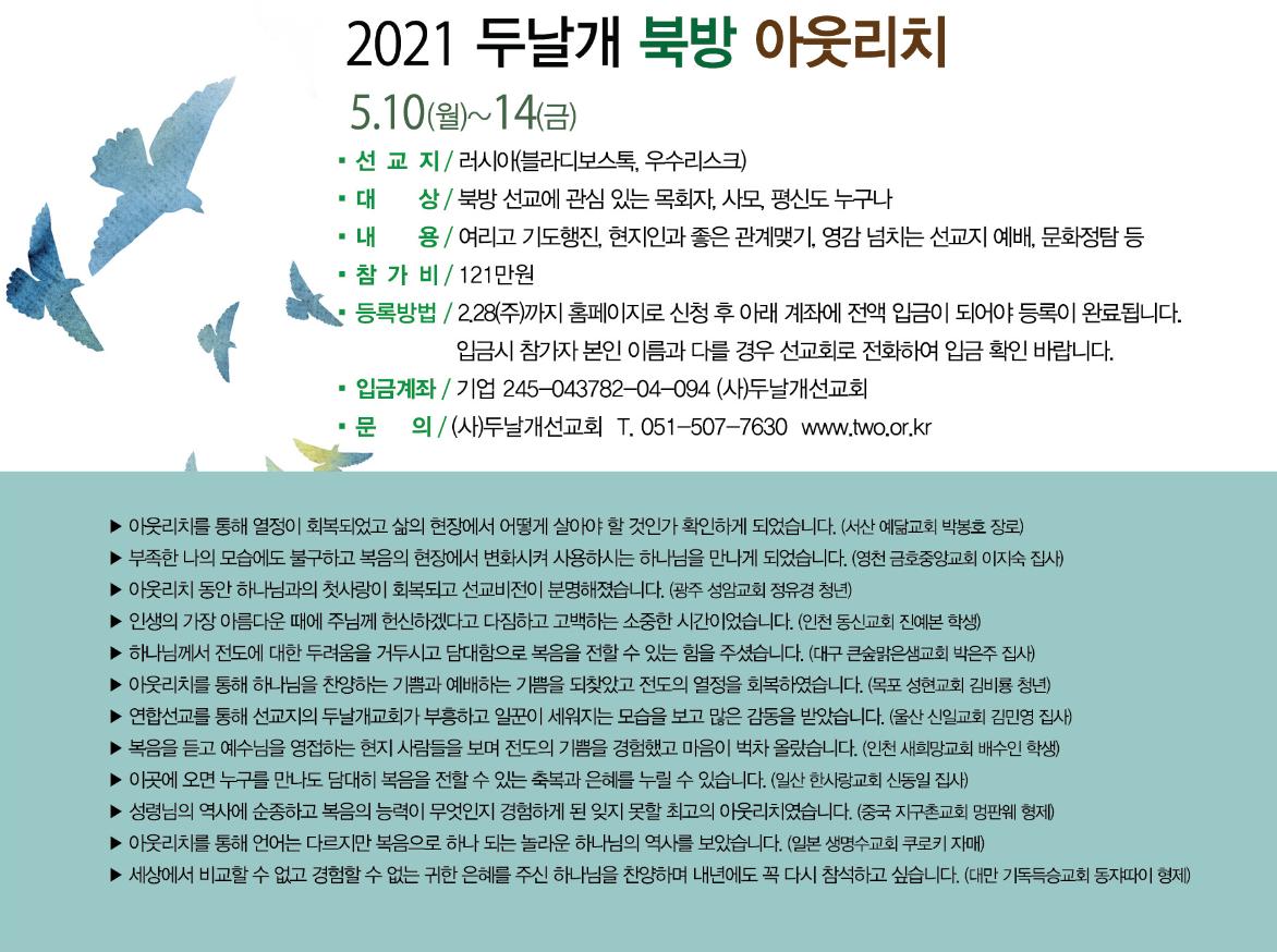 210510-2021두날개북방아웃리치