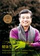 二つの翼で飛び立つ健康な教会會(일본어)