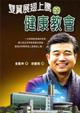 雙翼展翅上騰的健康教(중국어)
