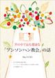 プンソンハン教会の話(일본어)