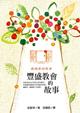 豐盛教會的故事(중국어)