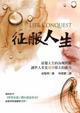 征服人生(중국어)