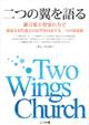 二つの翼を語る(일본어)