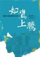 如鷹上騰(중국어)