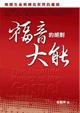 福音的絕對大能(중국어)