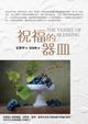 祝福的器皿(중국어)