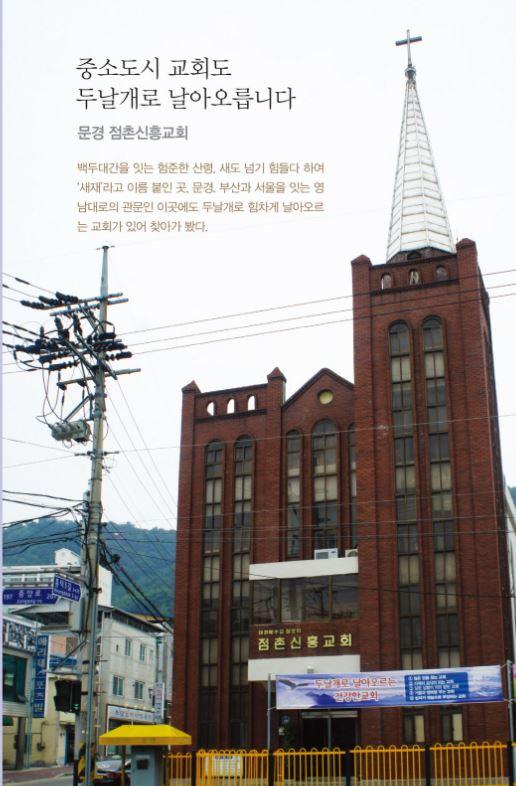 문경 점촌신흥교회 모습