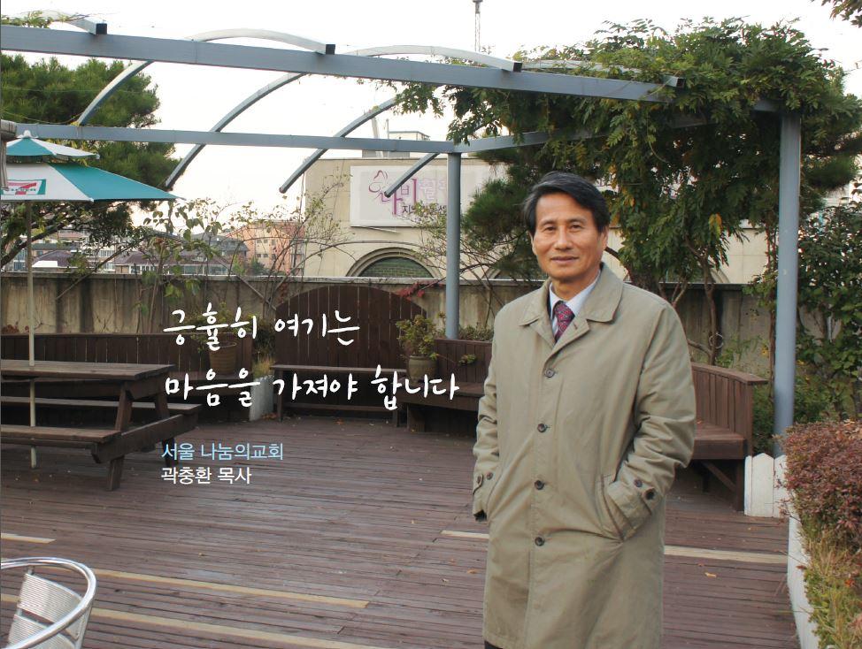 건강한 교회 인터뷰 - 서울 나눔의교회 곽충환 목사