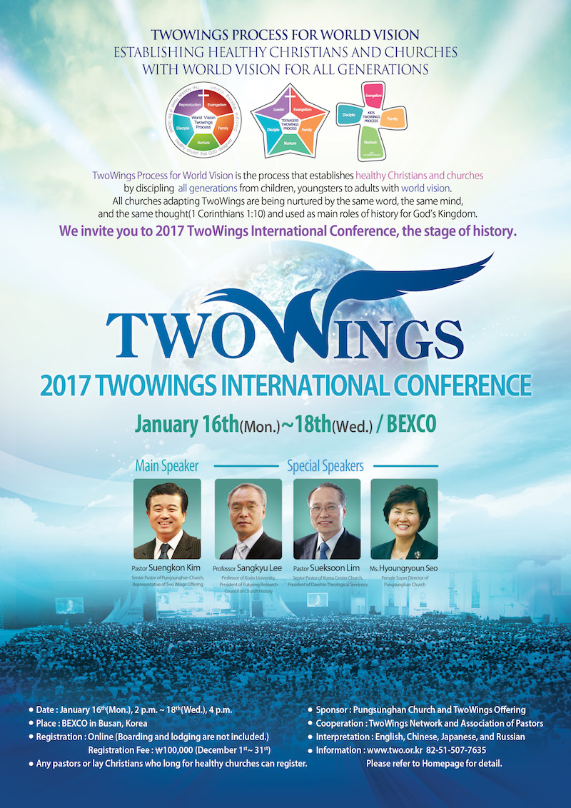 2017 두날개국제컨퍼런스 (English)