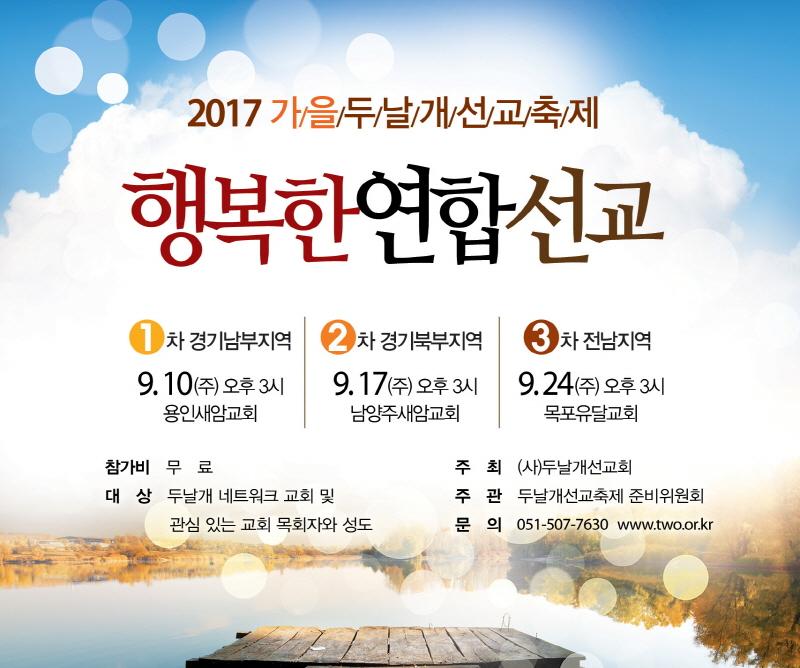 2017 가을두날개선교축제 행복한연합선교-2
