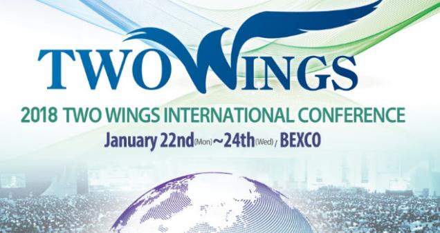 2018 두날개국제컨퍼런스 (영어)