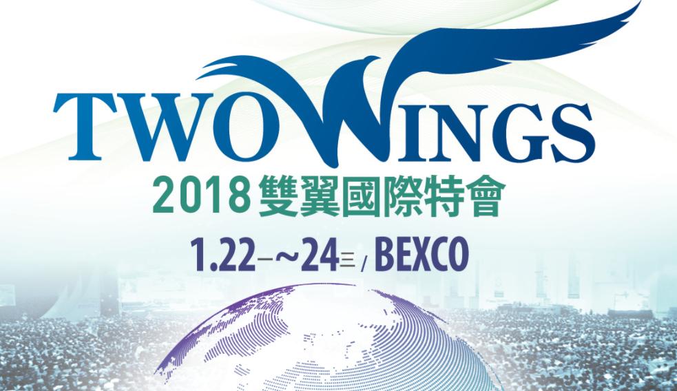 2018두날개국제컨퍼런스 双翼国际特会 (중국어)