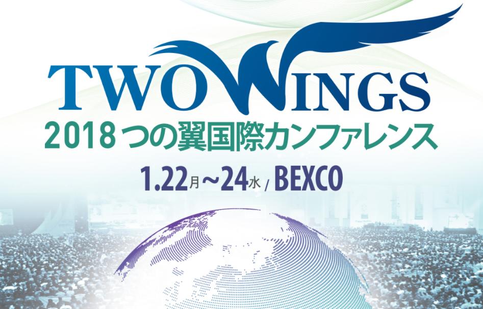 2018 두날개국제컨퍼런스 (일본어)