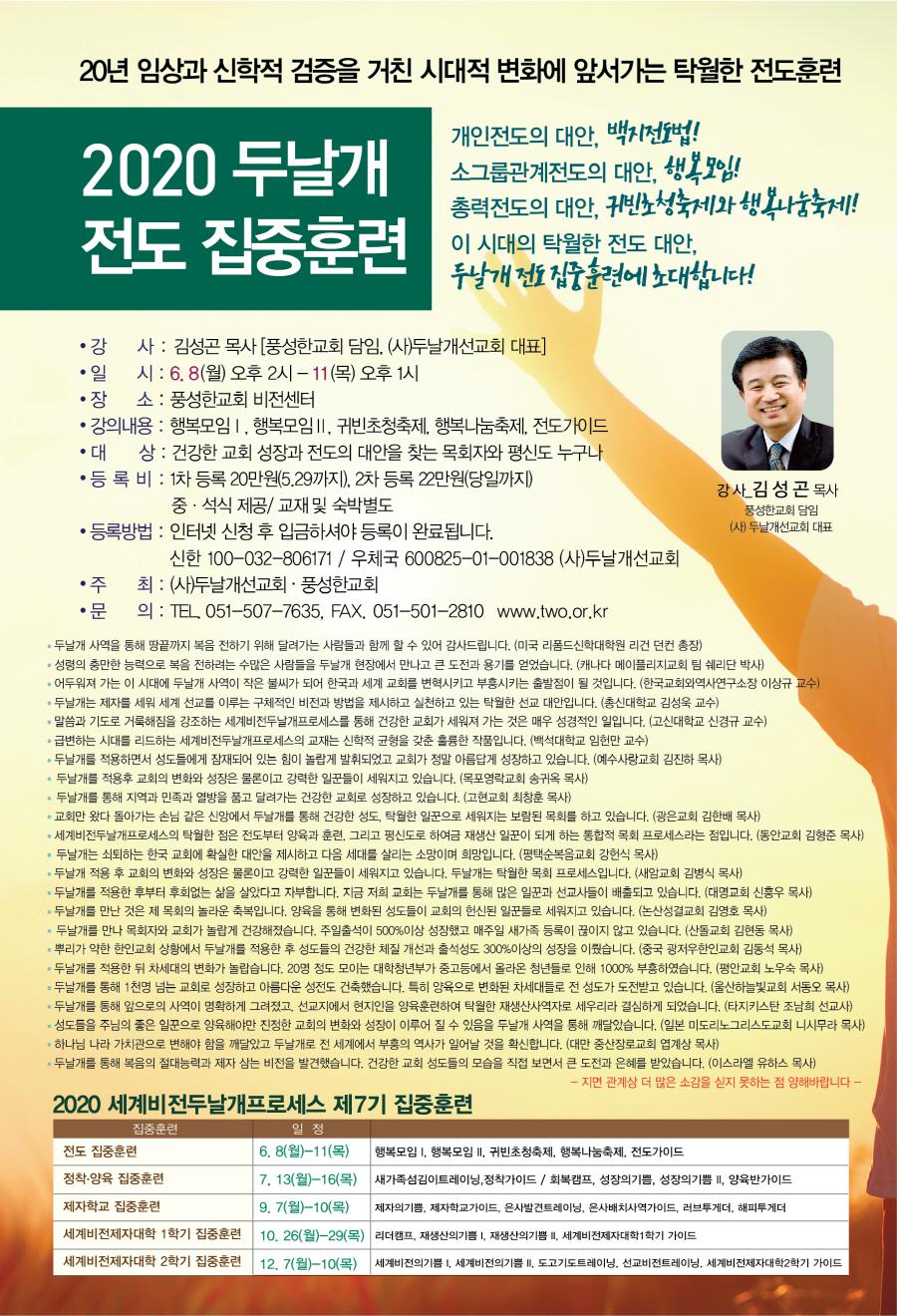 200324-전도집중훈련_포스터