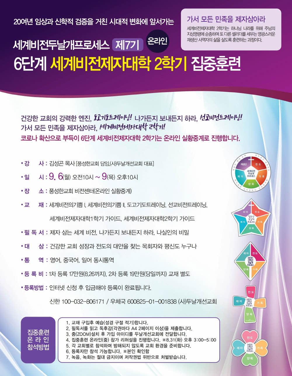 210903-6단계 집훈 포스터-s