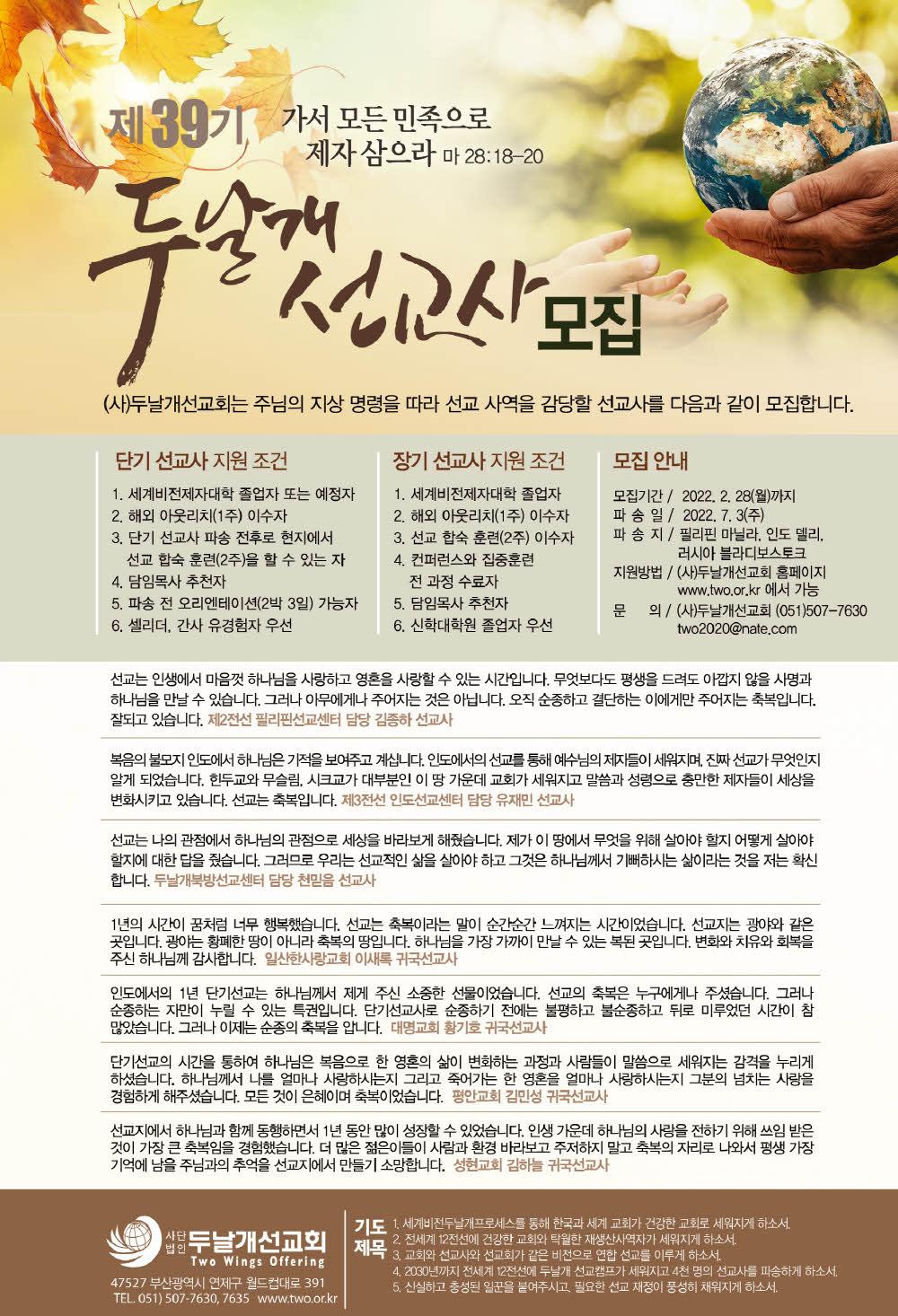 211013-제39기 두날개선교사모집-포스터-s