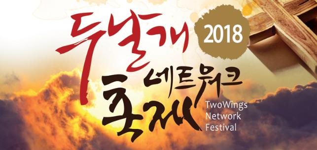 2018 두날개네트워크축제