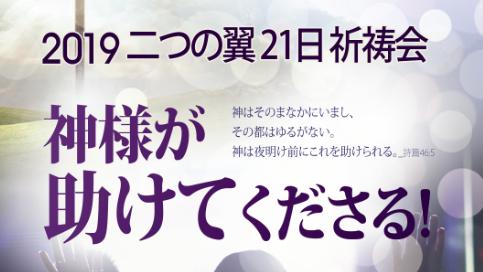 181021-2019세이레_포스터_일본어-이미지