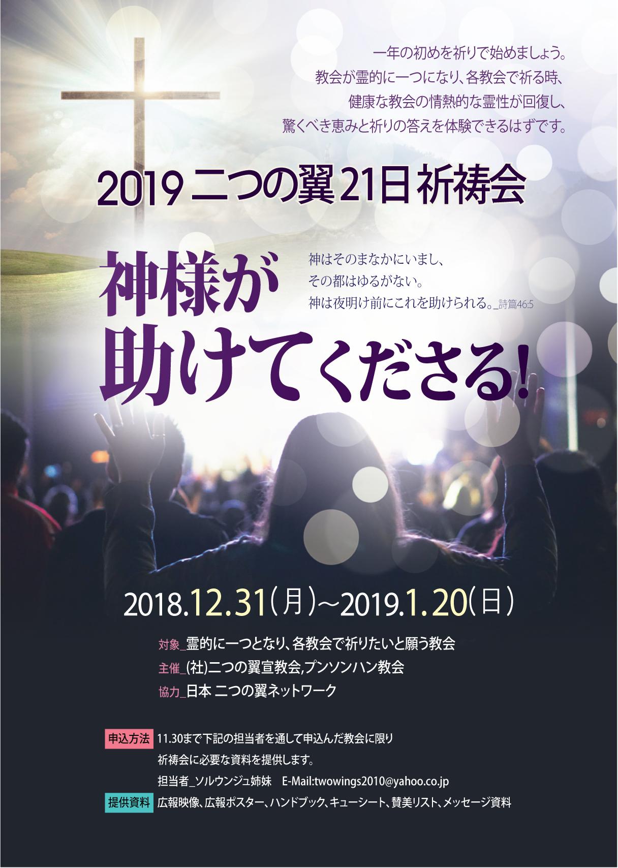 181021-2019세이레_포스터_일본어