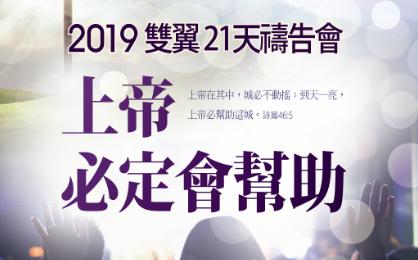 181021-2019세이레_포스터_중국어-이미지