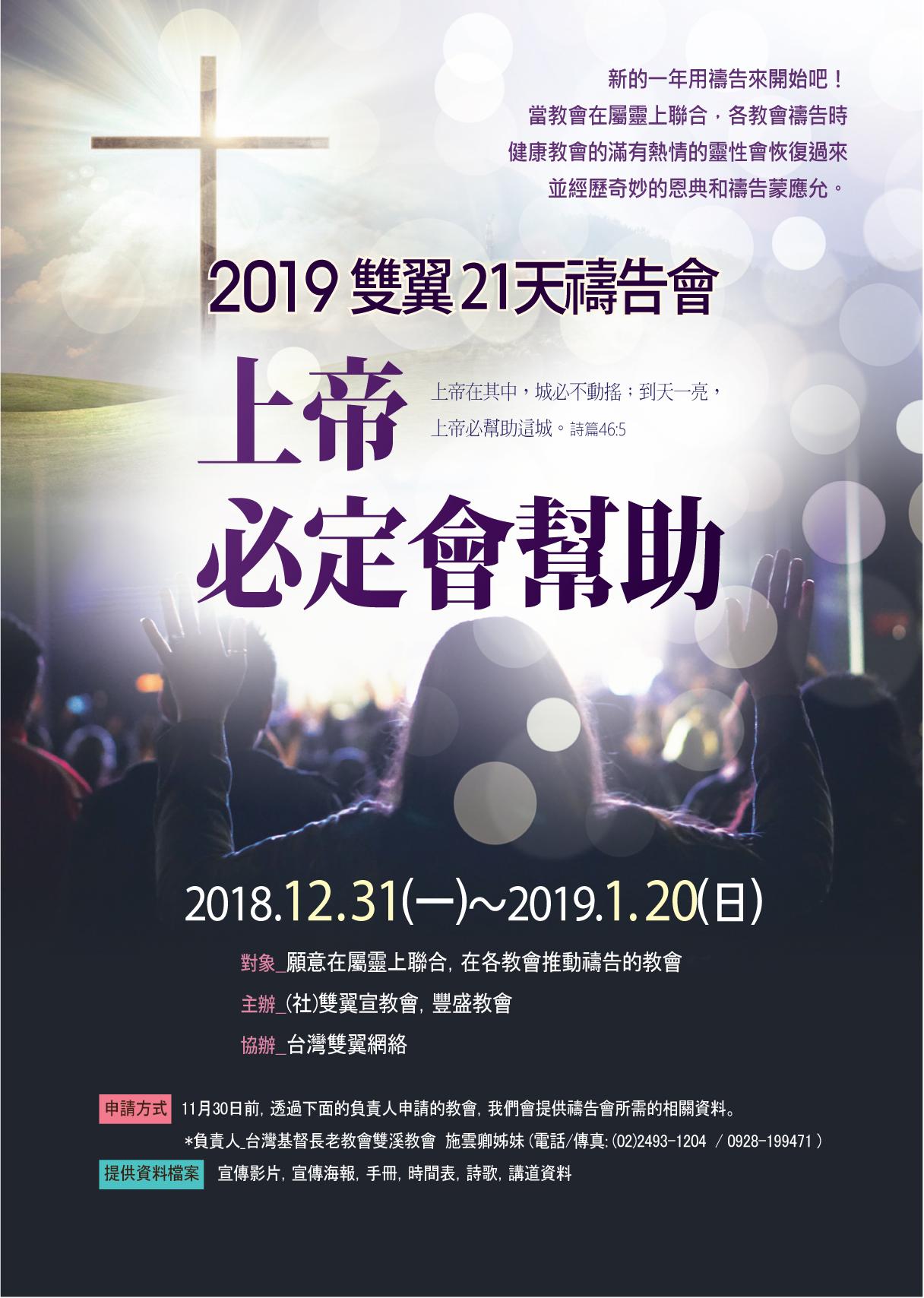 181021-2019세이레_포스터_중국어