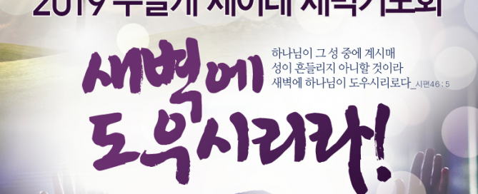 181021-2019세이레_포스터_한국어-이미지