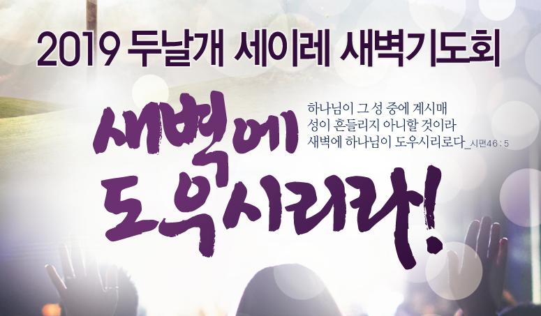 2019 두날개 세이레 새벽기도회 (한국어)