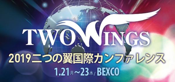 2019 두날개국제컨퍼런스 (일본어)