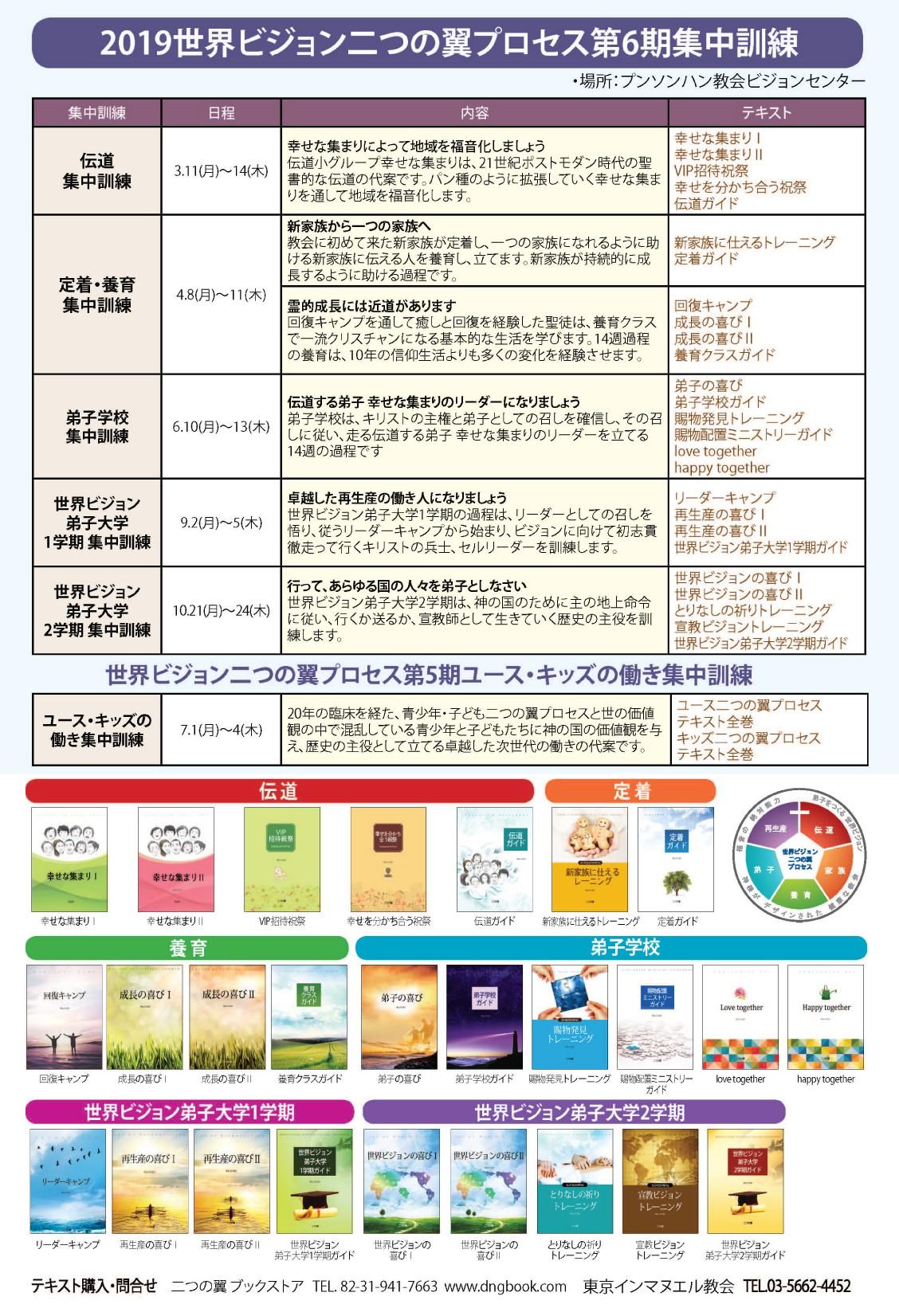 181025-2019컨-포스터_일본어2