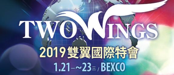 2019 두날개국제컨퍼런스 (중국어)