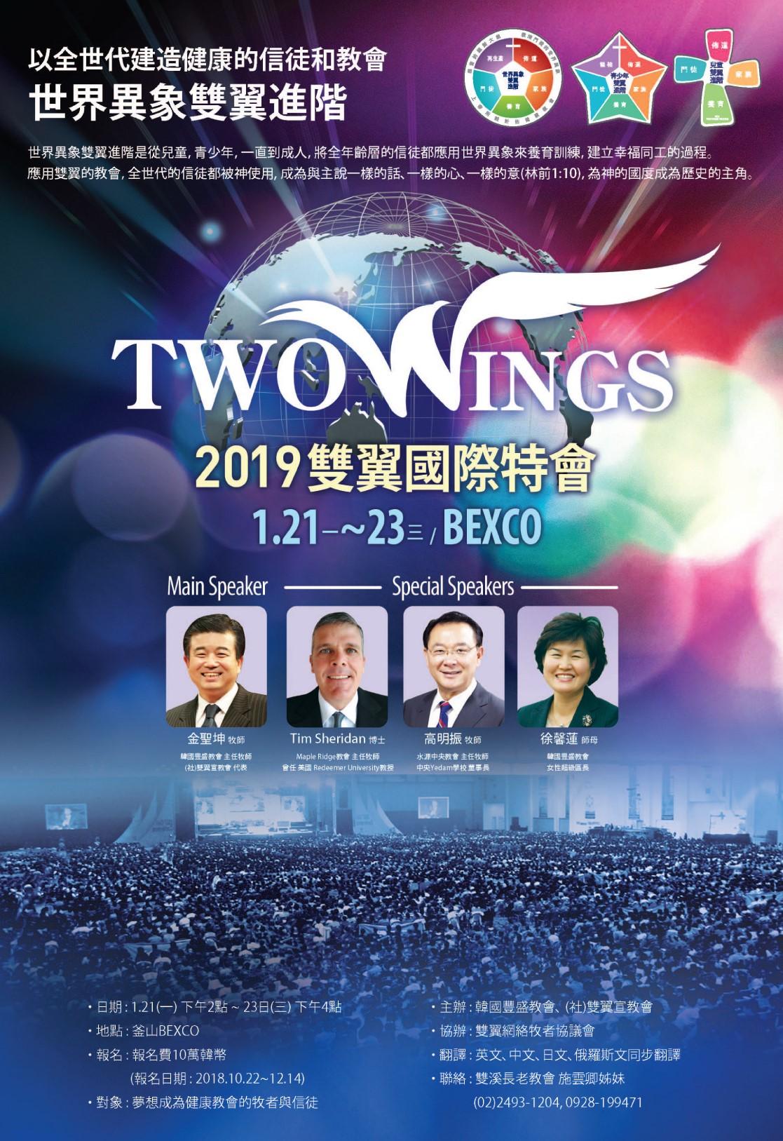 181025-2019컨-포스터_중국어1