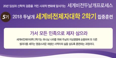 2018 두날개 세계비전제자대학2학기 집중훈련 REVIEW