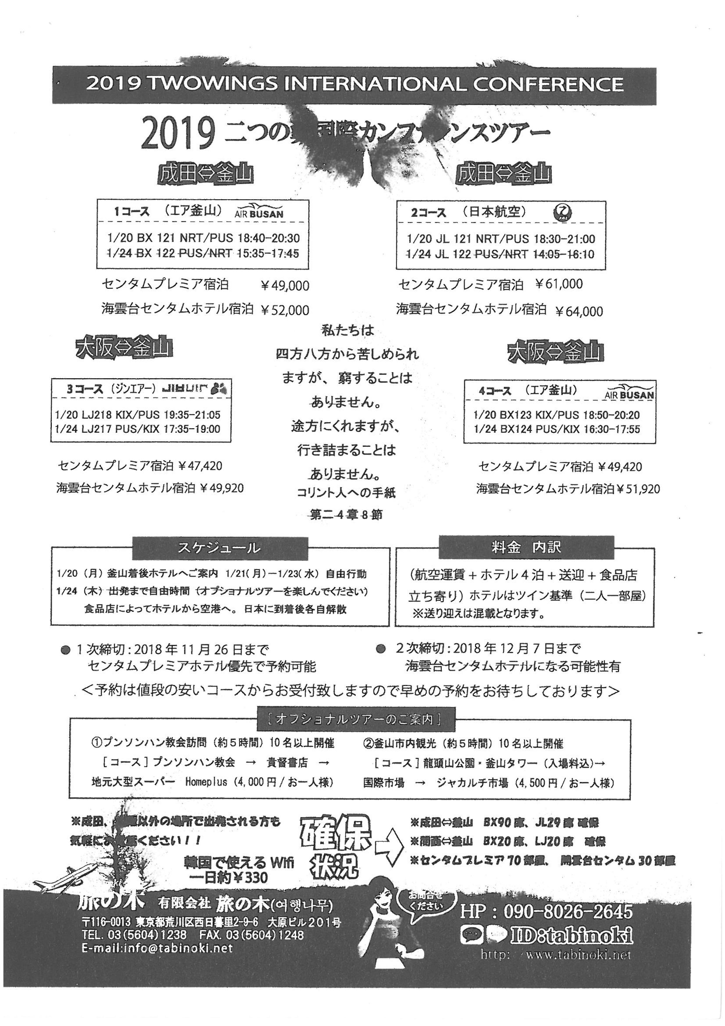 181121-컨-일본등록자료1