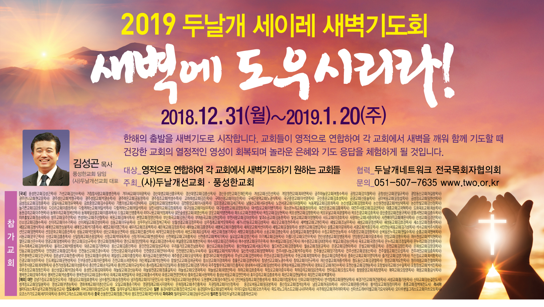 181227-선교회-세이레 포스터
