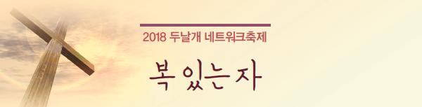 2018 두날개 네트워크축제 – 복 있는 자