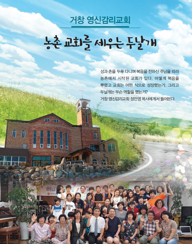 건강한교회-거창 영신감리교회1