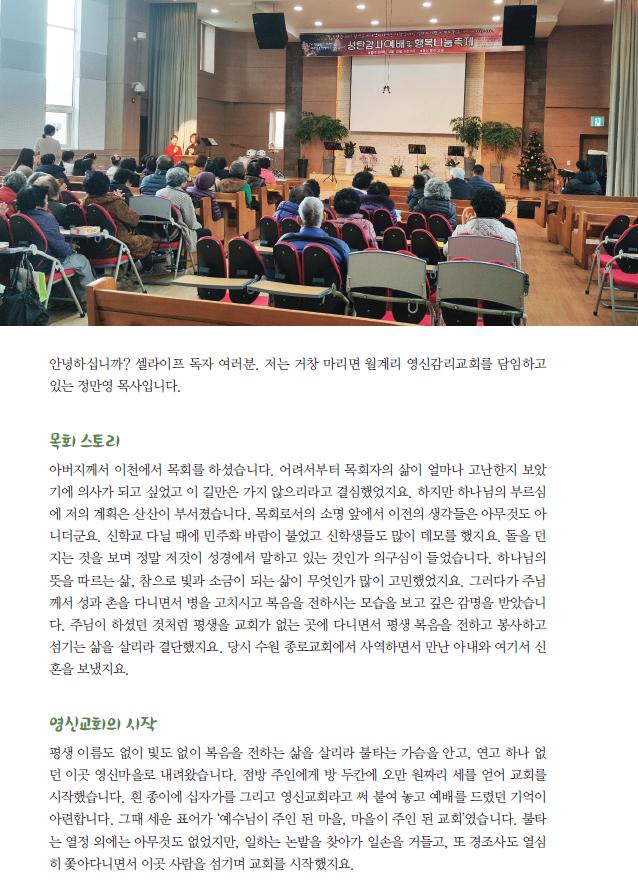건강한교회-거창 영신감리교회2