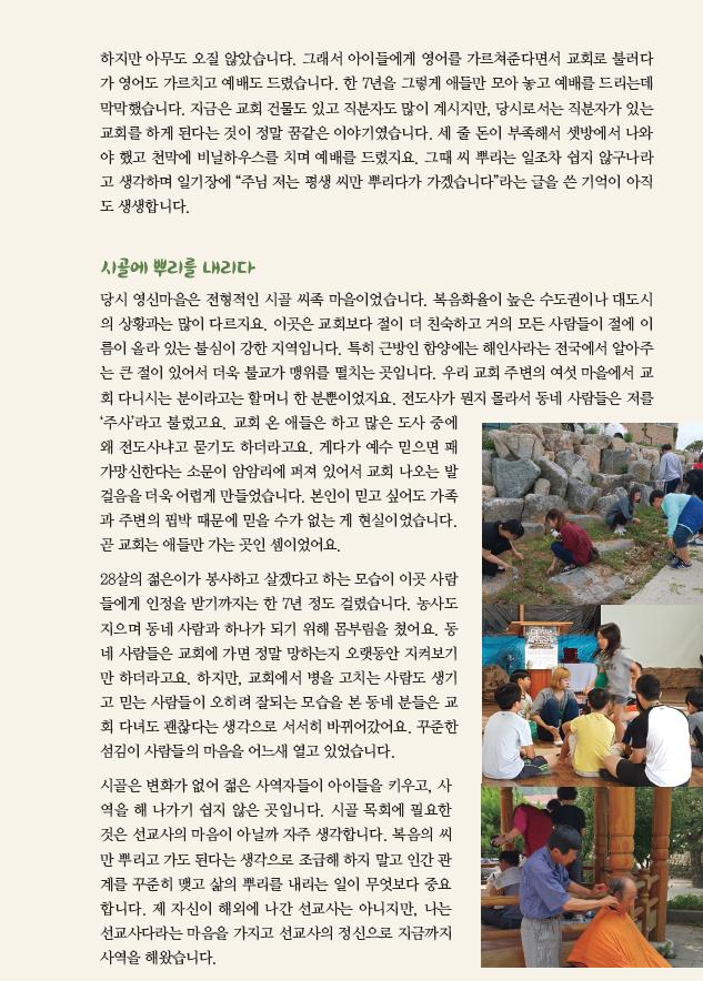 건강한교회-거창 영신감리교회3