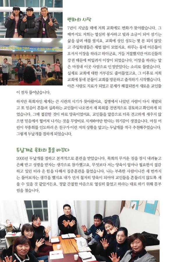 건강한교회-거창 영신감리교회4