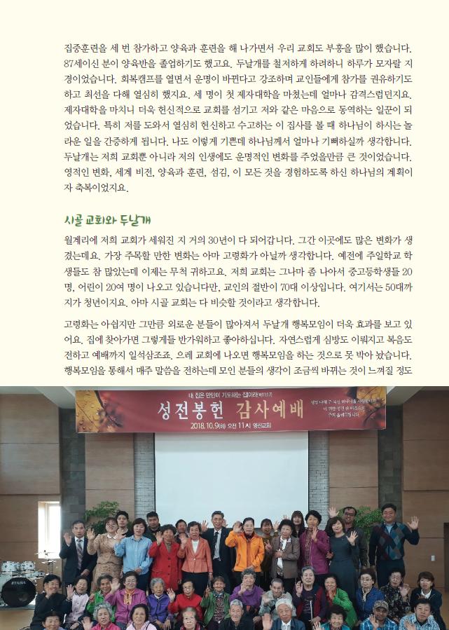 건강한교회-거창 영신감리교회5
