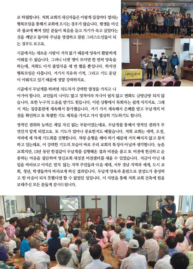 건강한교회-거창 영신감리교회6