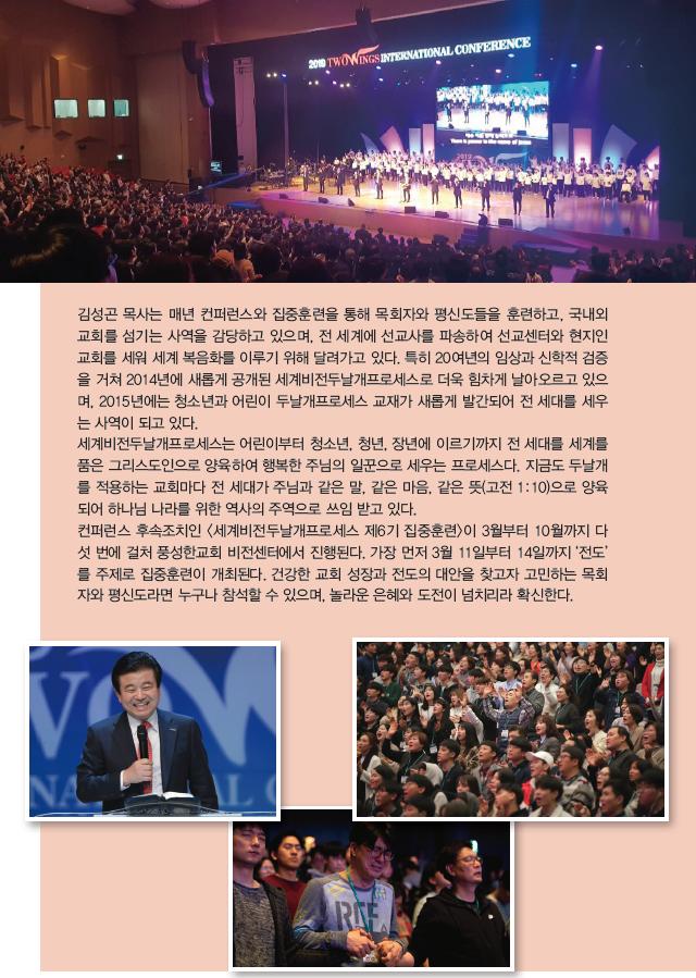 2019두날개국제컨퍼런스3