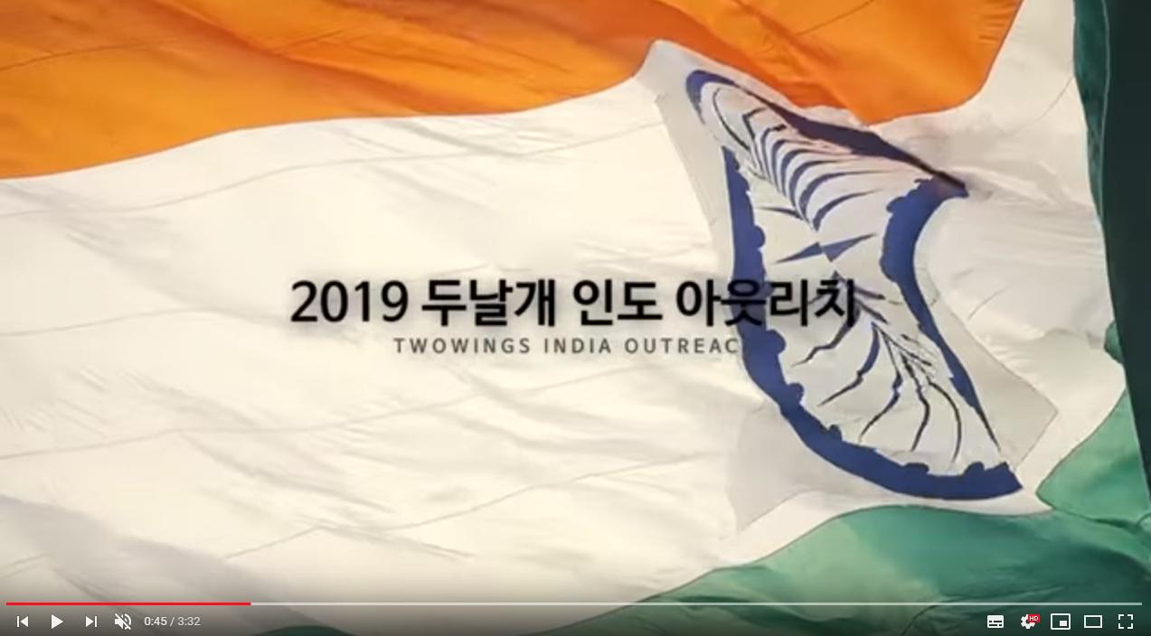 2019 두날개 인도 아웃리치 REVIEW