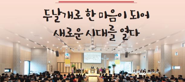 건강한교회이야기-새성동교회-섬네일
