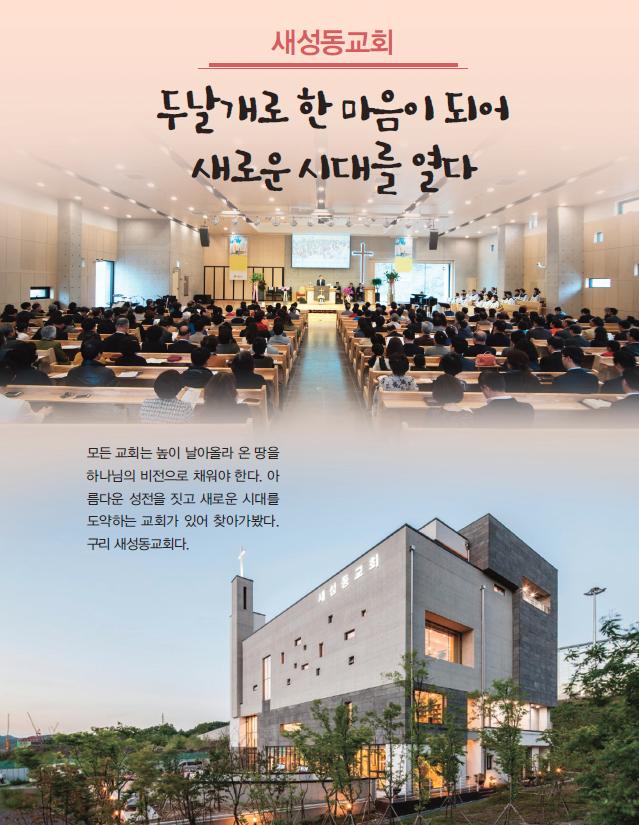 건강한교회이야기-새성동교회1