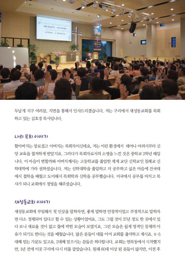 건강한교회이야기-새성동교회2