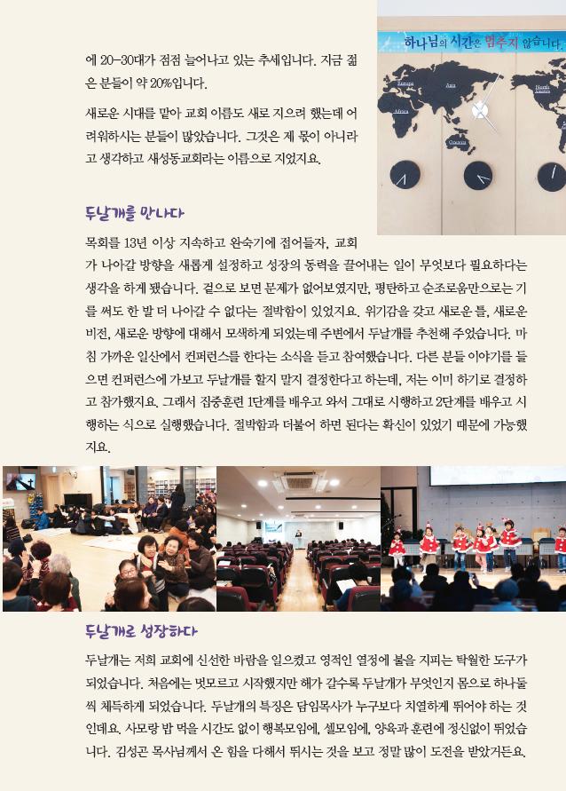 건강한교회이야기-새성동교회3