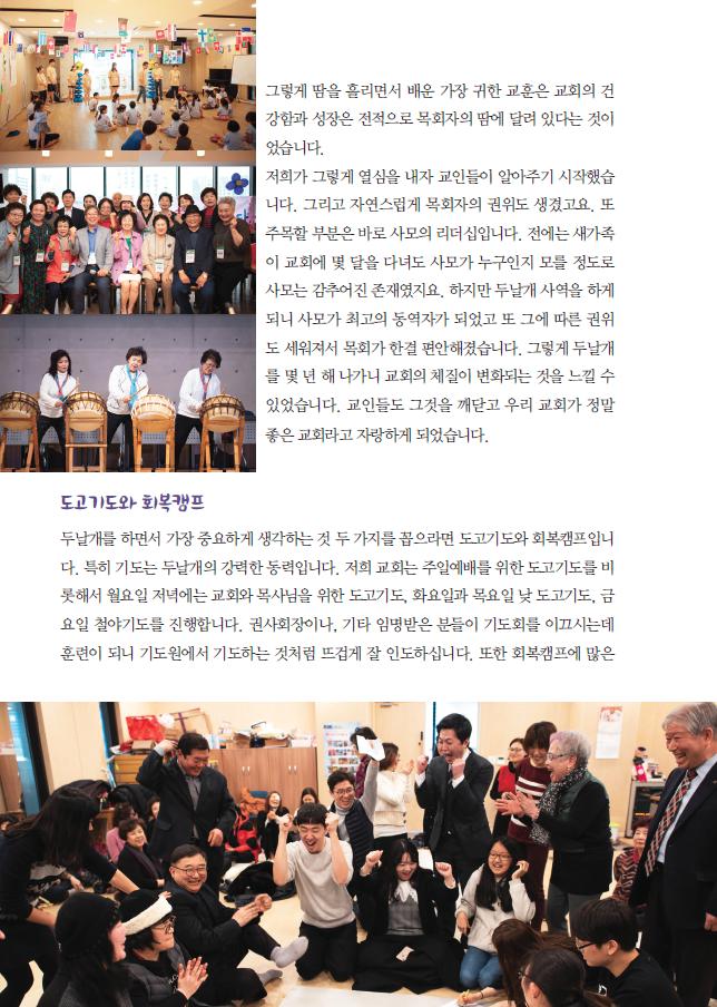 건강한교회이야기-새성동교회4